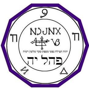 Ce talisman protège ceux qui ont pris la voie de la pitié.